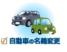 自動車の名義変更